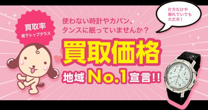 買取率県下トップクラス 買取価格地域No.1宣言!!