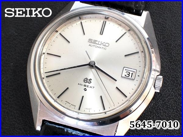 GS 5645-7010