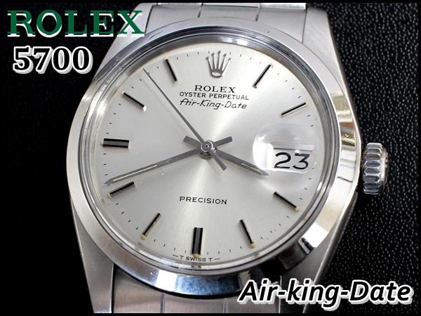 ROLEX_エアキング_5700