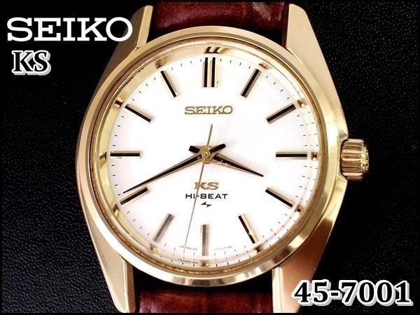 SEIKO 45-7001