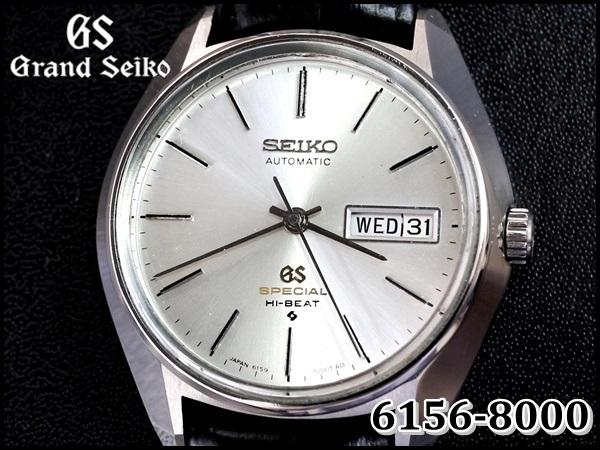 GS グランドセイコー6156-8000