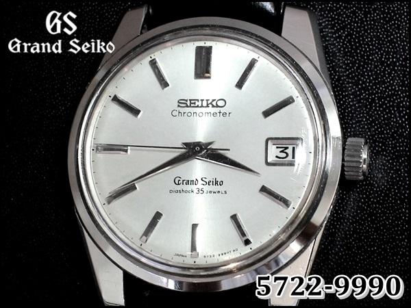 GS 5722-9990