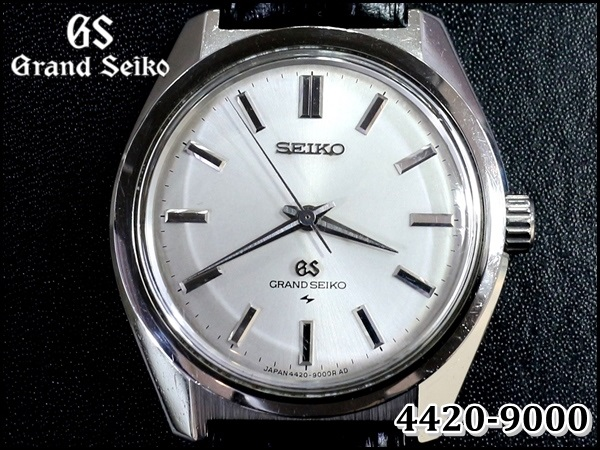 GSグランドセイコー 4420-9000