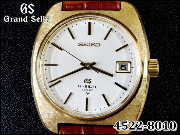 GS グランドセイコー 4522-8010