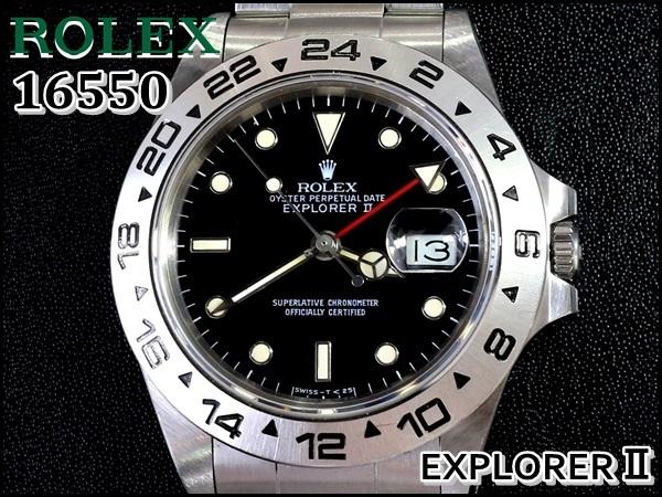 ROLEX 16550