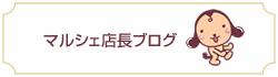 マルシェ店長ブログ