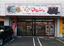 マルシェ 羽屋店