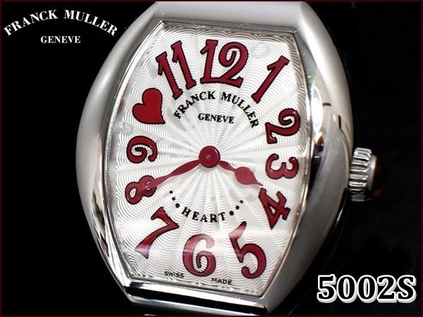 FRANCKMULLER 5002S ハートトゥハート