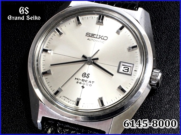 GS 6145-8000