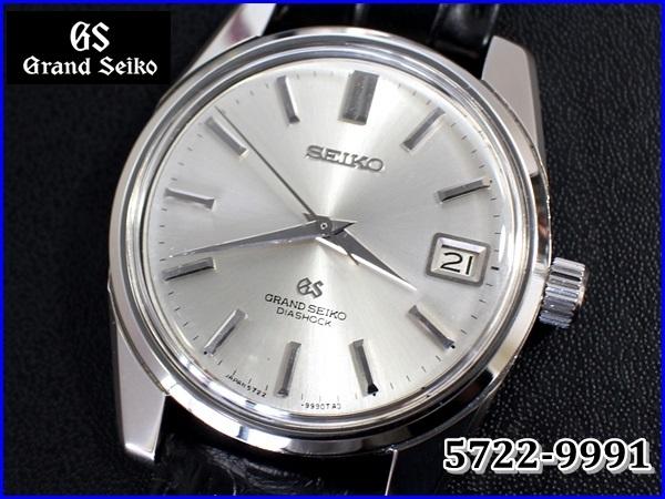 GS 5722-9991