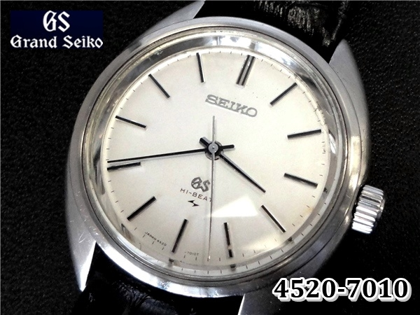 SEIKO 4520-7010