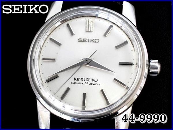 SEIKO 44-9990