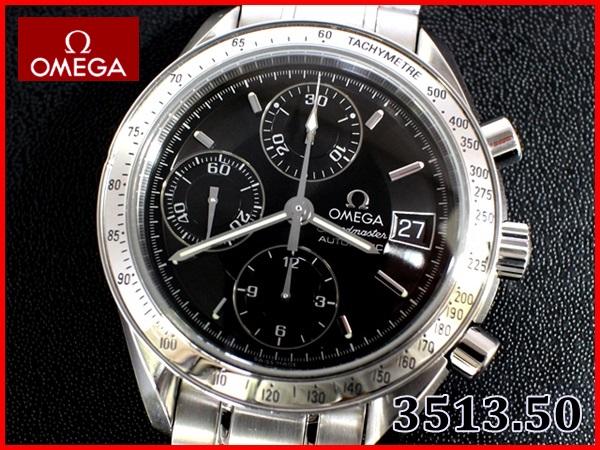OMEGA 3513.50