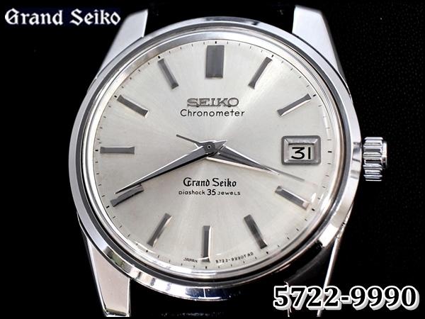 GSグランド セイコー 5722-9990