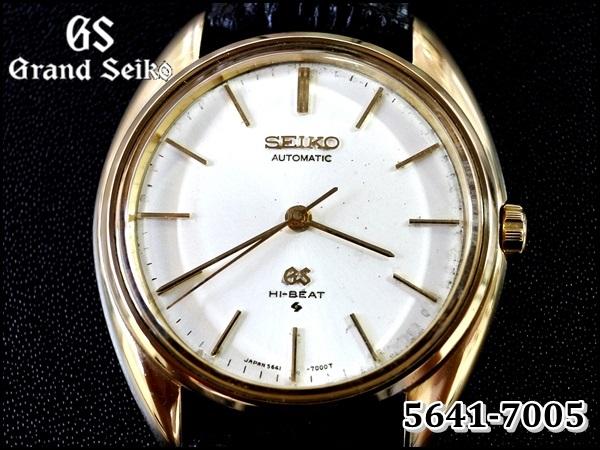 GS グランドセイコー 5641-7005